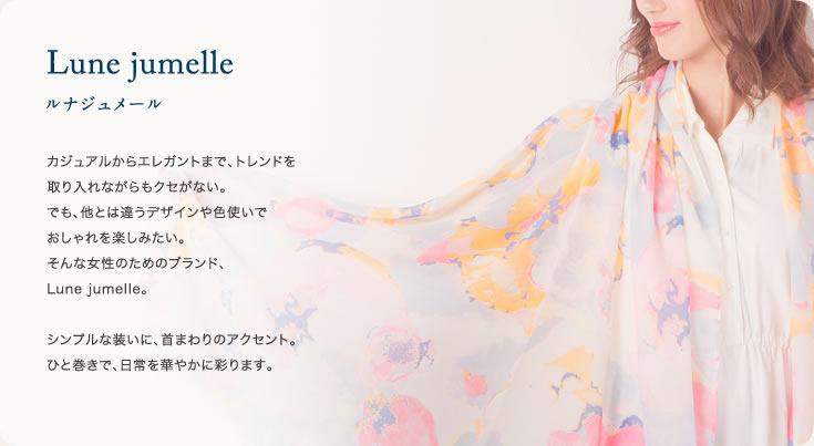 Lune jumelle ルナジュメール。カジュアルからエレガントまで、トレンドを取り入れながらもクセがない。でも、他とは違うデザインや色使いでおしゃれを楽しみたい。そんな女性のためのブランド、Lune jumelle。