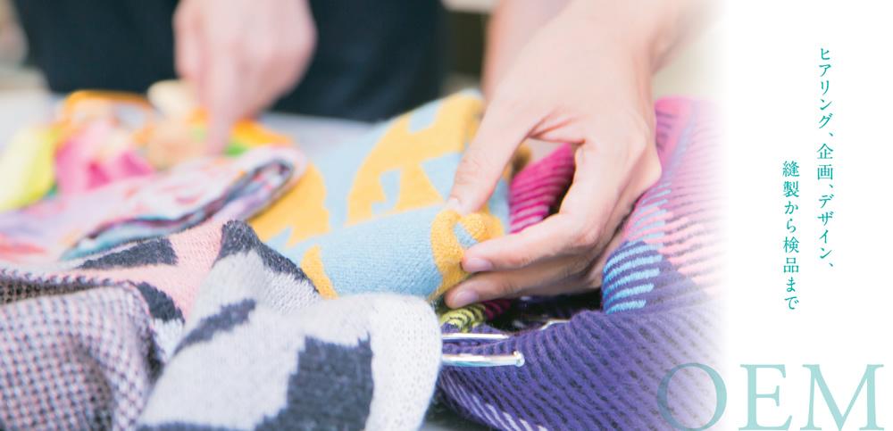 ヒアリング、企画、デザイン、縫製から検針まで。