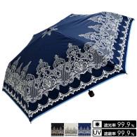 雨晴兼用 レース柄折畳み傘