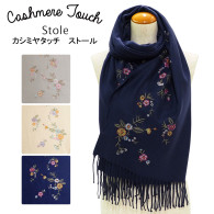 花柄刺繍カシミヤタッチストール