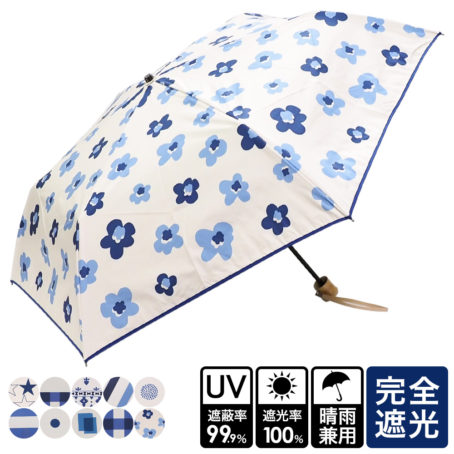完全遮光 晴雨兼用傘 超撥水 ブラックコーティング マルチ柄折りたたみ傘