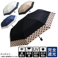 晴雨兼用傘 超撥水 ブラックコーティング 耐風骨 折りたたみ傘 makez.(マケズ)