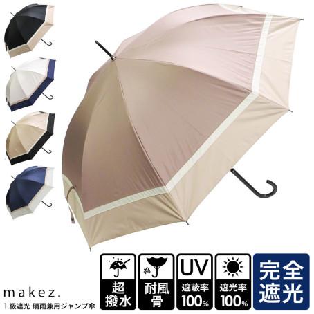 晴雨兼用傘 超撥水 ブラックコーティング耐風ジャンプ傘 makez.(マケズ)