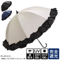 晴雨兼用傘 超撥水 ブラックコーティング リボン付BIGフリルショート傘 makez.(マケズ)