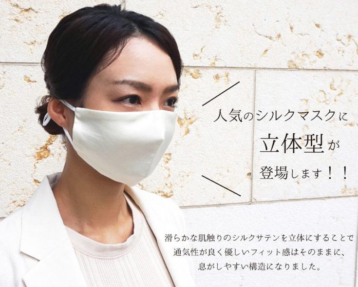 [立体型]シルク100%洗えるマスク