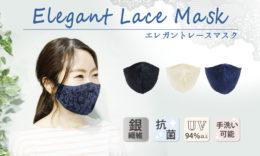 フォーマルなシーンでもお使いいただける高機能なエレガントレースマスク