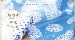 はっ水性と防水性に優れた超撥水・防水ふろしき、「HAJIKU」を発売いたします