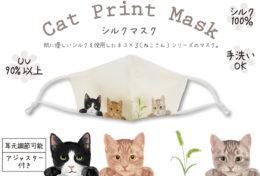 ネコ×3(ねこさん)シリーズから肌にやさしいシルクマスクタイプが登場