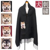 ポケット付豆柴犬刺繍ポンチョストール