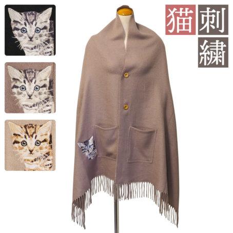 ポケット付マンチカン猫刺繍ポンチョストール