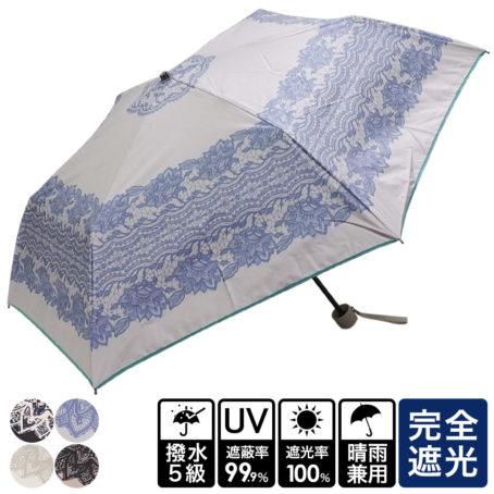 完全遮光 晴雨兼用傘 ブラックコーティング 折りたたみ傘/レース柄