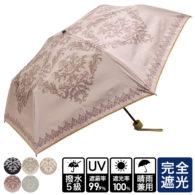 完全遮光 晴雨兼用傘 ブラックコーティング 折りたたみ傘/ダマスク柄