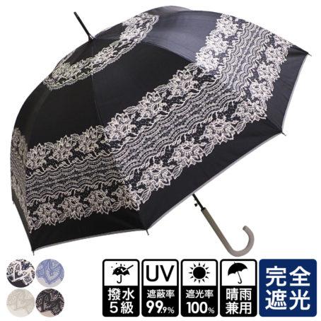 完全遮光 晴雨兼用傘 ブラックコーティング ジャンプ傘/レース柄