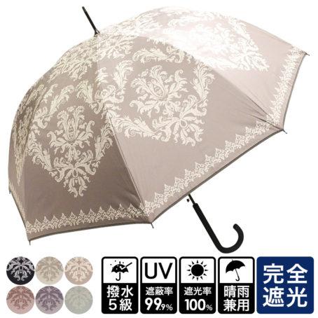 完全遮光 晴雨兼用傘 ブラックコーティング ジャンプ傘/ダマスク柄