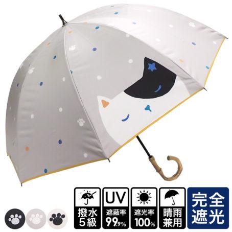 完全遮光 晴雨兼用傘 ブラックコーティング 竹製ハンドルショート傘/大きい猫柄