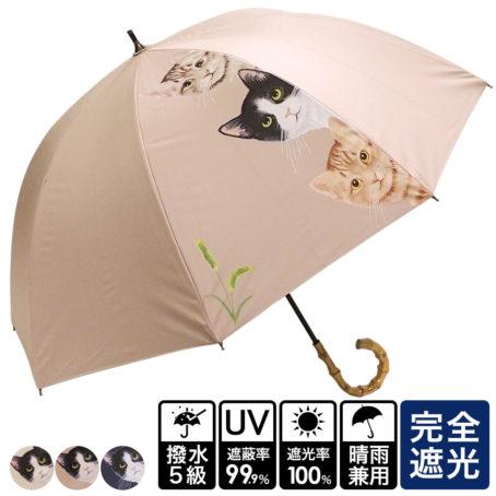 完全遮光 晴雨兼用傘 ブラックコーティング 竹製ハンドルショート傘/ひょこっと猫柄