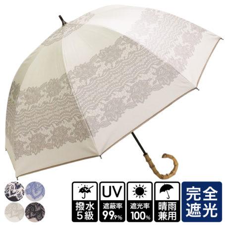 完全遮光 晴雨兼用傘 ブラックコーティング 竹製ハンドルショート傘/レース柄