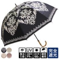 完全遮光 晴雨兼用傘 ブラックコーティング 竹製ハンドルショート傘/ダマスク柄