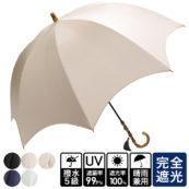完全遮光 晴雨兼用傘 竹製ハンドル タッセル付き長傘