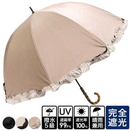 完全遮光 晴雨兼用傘 竹製ハンドル フリルショート傘